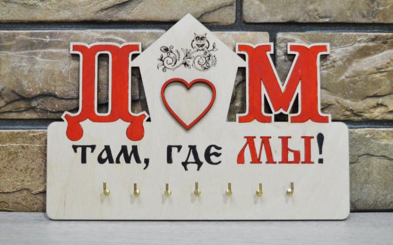 Ключница_006